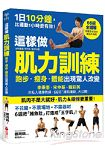 這樣做「肌力訓練」,跑步.瘦身.體能出現驚人改變:66招徒手「練肌運動」大公開,李秉憲、宋仲基、韓彩英的私人健身教練首次出書(贈精美防水練肌大海報)