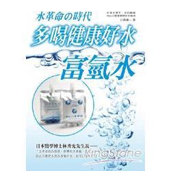 多喝健康好水:富氫水