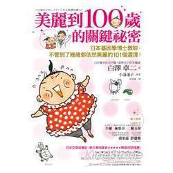 美麗到100歲的關鍵祕密:日本基因學博士教妳,不管到幾歲都依然美麗的101個選擇