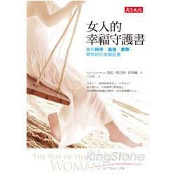 女人的幸福守護書:善用時序、瑜伽、食療,開啟妳的美麗能量