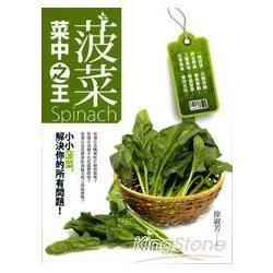 菠菜:菜中之王