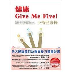 健康Give Me Five!手指健康操 /