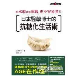 吃水餃比吃煎餃更不容易老?!日本醫學博士的抗糖化生活術