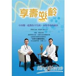 享壽逆齡:中西醫一起教你不生病、永保青春的秘訣