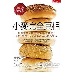 小麥完全真相:歐美千萬人甩開糖尿病、心臟病、肥胖、氣喘、皮膚過敏的去小麥飲食法