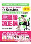 烏龜脖矯正操:韓國上班族、3C族、學生族都在練!1天5分鐘4動作,肩頸痠、腰背痛、電腦手通通再見