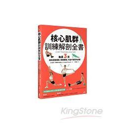 核心肌群訓練解剖全書 /