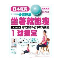 坐著就能瘦~1球搞定:史上最簡單骨盤伸展!1天10分鐘,專攻腰線&打擊駝背腰痛