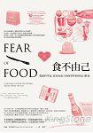 食不由己:揭露科學家、政客及商人如何掌控你的每日飲食
