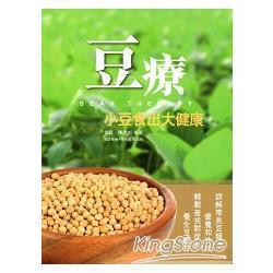 豆療 : 小豆食出大健康  /