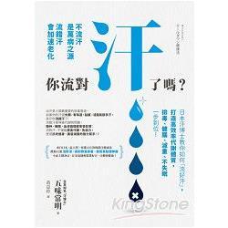 你流對汗了嗎?:不流汗是萬病之源,流錯汗會加速老化.日本汗博士教你如何「流好汗」,打造高效率代謝體質,排毒、健腦、減重、不失眠一步到位!