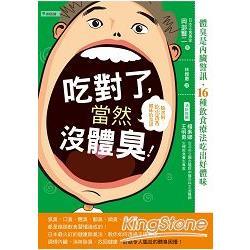 吃對了,當然沒體臭! : 體臭是內臟警訊,16種飲食療法吃出好體味 /