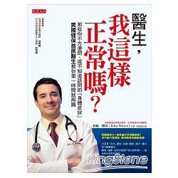 醫生,我這樣正常嗎?:那些你不方便問、或不知道該問的「身體症狀」,美國健保首席醫生教你第一時間就辨識
