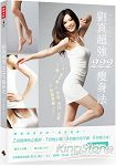 劉真超強222瘦身法:每天2分鐘,馬甲線立現;坐好、站好、走好,馬上瘦2公斤;2週,臂腰臀腿全都瘦