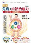 圖解免疫與自然治癒力:遠離疾病、回復健康的神奇生命力〔修訂版〕