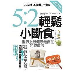 5:2輕鬆小斷食:不挨餓.不復胖.不傷身:世界上最健康最自在的減重法