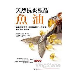 魚油:天然抗炎聖品