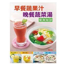 早餐蔬果汁晚餐蔬菜湯瘦身秘訣