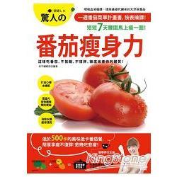 驚人的番茄瘦身力:這樣吃番茄-不挨餓、不復胖、徹底改善你的體質!:一週番茄菜單計畫書-按表操課-短短7天腰圍馬上瘦一圈!