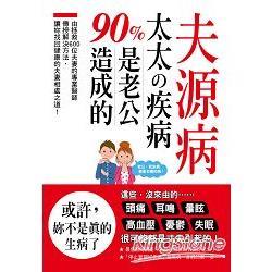 夫源病 : 太太的疾病90%是老公造成的 /
