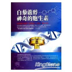 白藜蘆醇神奇的胞生素