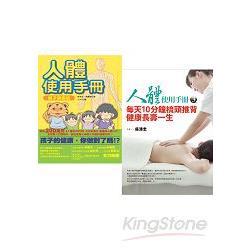 人體使用手冊套書: 人體使用手冊3-每天梳頭推背健康長壽一生+人體使用手冊親子漫畫版(2本一套