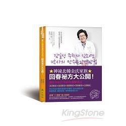 神祕北韓,金氏家族回春祕方大公開!讓你多活20年的奇蹟解毒法:用天然食材解除身體所有毒素,從此血壓正