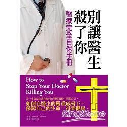 別讓醫生殺了你:醫療完全自保手冊