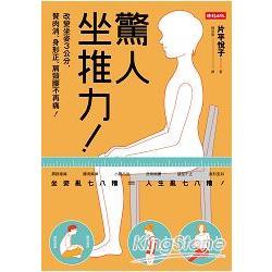 驚人坐推力!改變坐姿3公分,贅肉消、身型正、肩頸腰不再痛!
