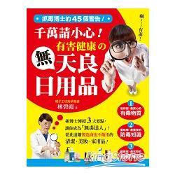 抓毒博士的45個警告!千萬請小心!有害健康の無天良日用品