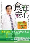 食在安心:江守山醫師的安心飲食手冊:選購保存、清洗烹煮、聰明外食(CD+別冊)