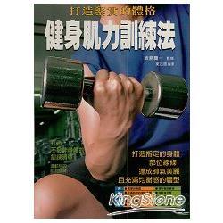肌力訓練 : 打造緊實的體格 /