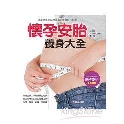 懷孕安胎養身大全