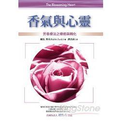 香氣與心靈:芳香療法之療癒與轉化