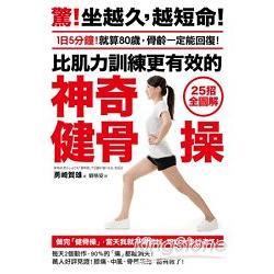 比肌力訓練更有效的神奇健骨操:25招全圖解 1日5分鐘!就算80歲-骨齡一定能回復!