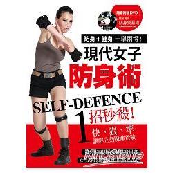 現代女子防身術:防身+健身一舉兩得!