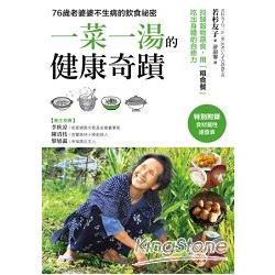 「一菜一湯」的健康奇蹟:吃出驚人自癒力!日本食養專家50年不生病的飲食祕訣,過敏、便祕、不孕症、慢性