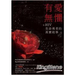 有愛無懼 : HIV生命勇者的真實故事 /