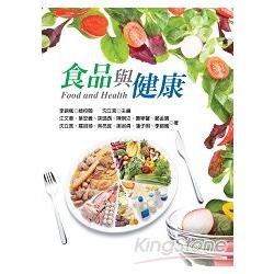 食品與健康 = Food and health /