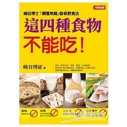 顛覆常識的新飲食法 : 這四種食物不能吃! /