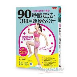 日本醫學博士教你90秒跑走法,3個月速瘦6公斤 /