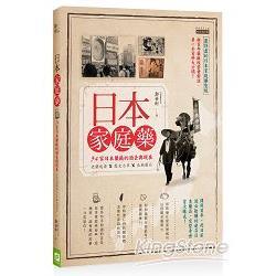 日本家庭藥 : 34家日本藥廠的過去與現在 : 老藥起源x歷史沿革x長銷藥品 /