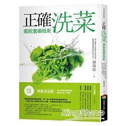 正確洗菜 擺脫農藥陰影 : 家庭必備 學會洗泡刷 減少蔬果農藥殘留確保全家人健康 /