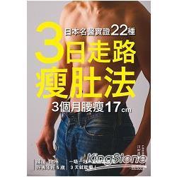 日本名醫實證22種3日走路瘦肚法 : 3個月腰瘦17cm /