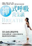 禪式呼吸養生法