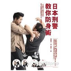 日本刑警教你防身術 : 一學就會8種基本技法,最少的動作就能保護自己、打擊壞人 /