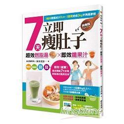 7天立即瘦肚子 : 超效燃脂湯x即效纖果汁 /