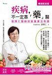 疾病,不一定靠「藥」醫:劉博仁醫師的營養療法奇蹟