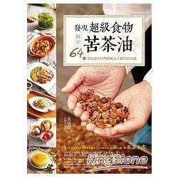 發現超級食物。鮮榨苦茶油:64道茶油養生料理絕配&正確用油知識