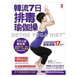 韓流7日排毒瑜伽操 = Detox yoga diet /